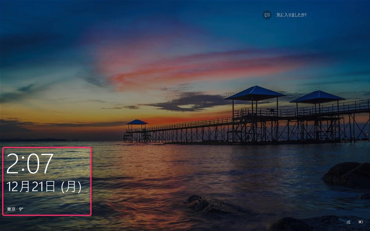 (3)でアプリを選択した場合、ロック画面でも天気などのライブ情報を取得することができます。
