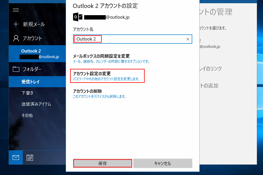 Windows10の『メール』にOutlook.comを追加・設定する方法   Windows10 ...