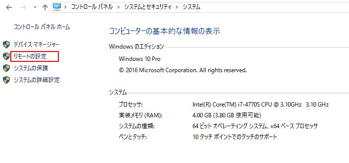 windows 10 home リモート デスクトップ
