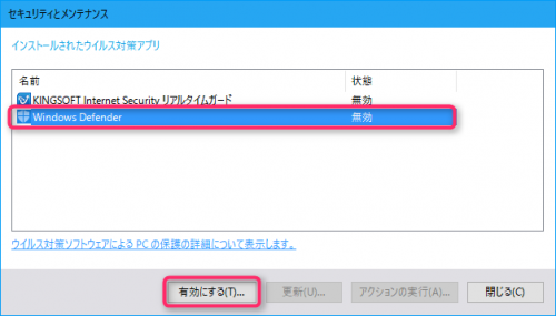 windows defender 有効にする