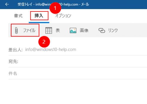 ファイル添付