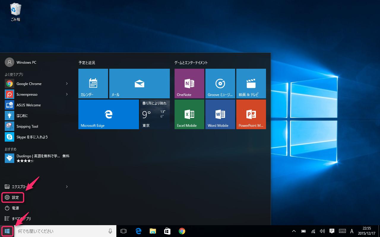 windows 更新 スケジュール