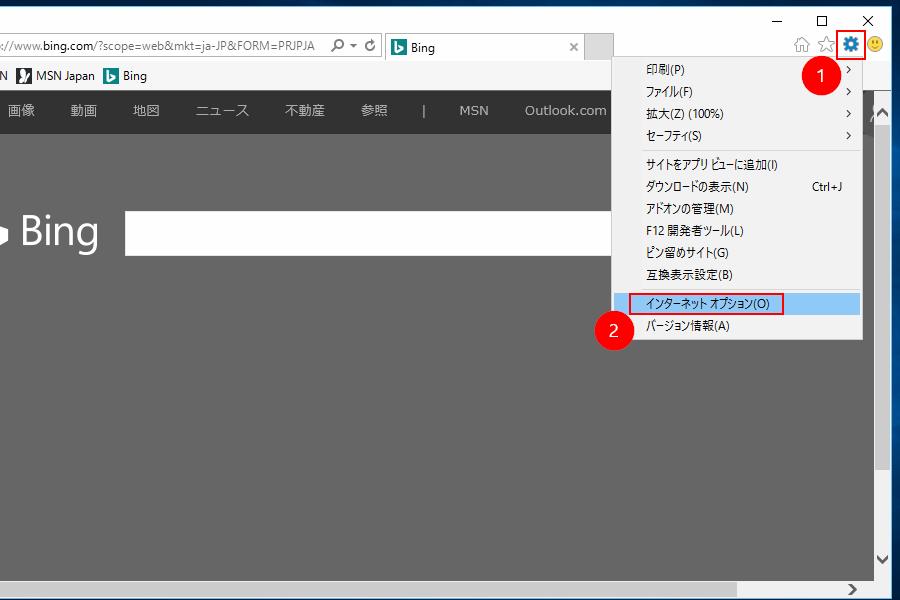 Internet Explorerで履歴を削除する方法   Windows10ヘルプ的なもの