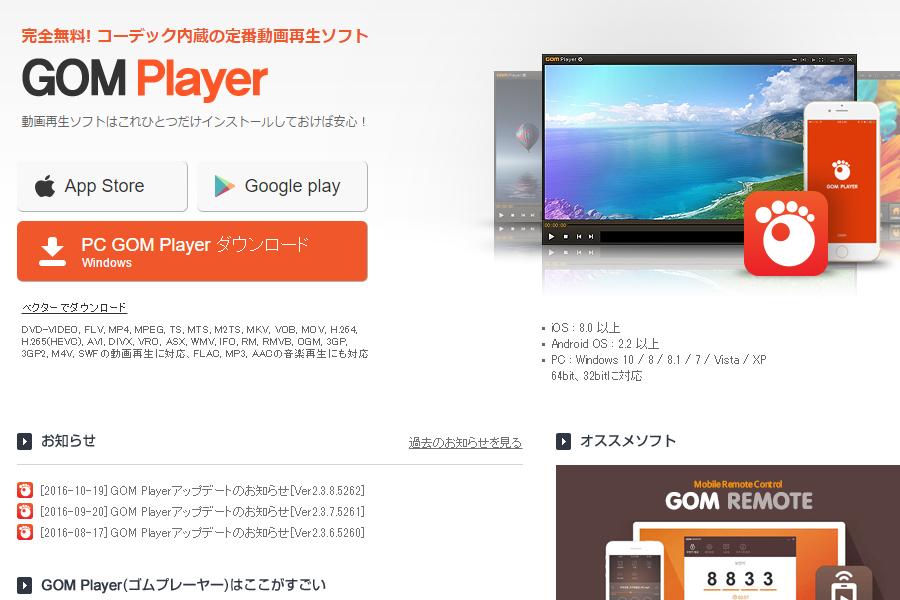 gom player 無料 ダウンロード windows10