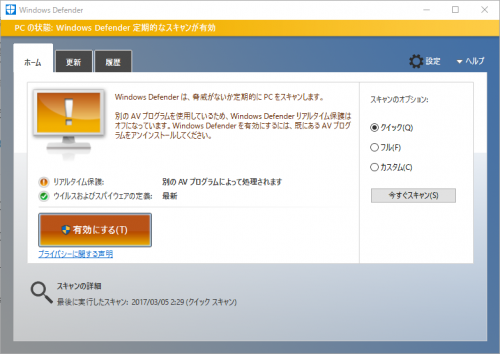 Windows Defender 設定