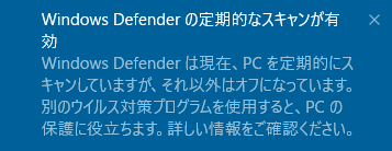 Windows Defenderの定期的なスキャンが有効