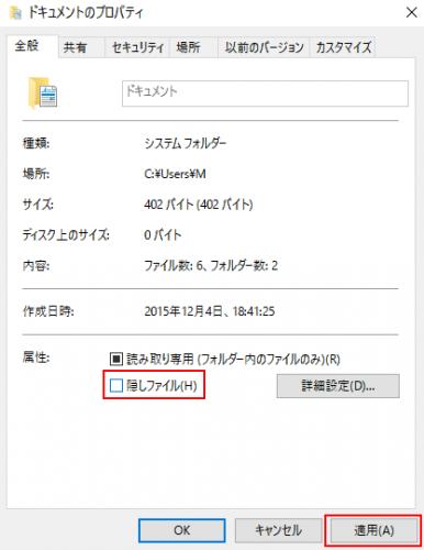 隠しファイル設定の解除