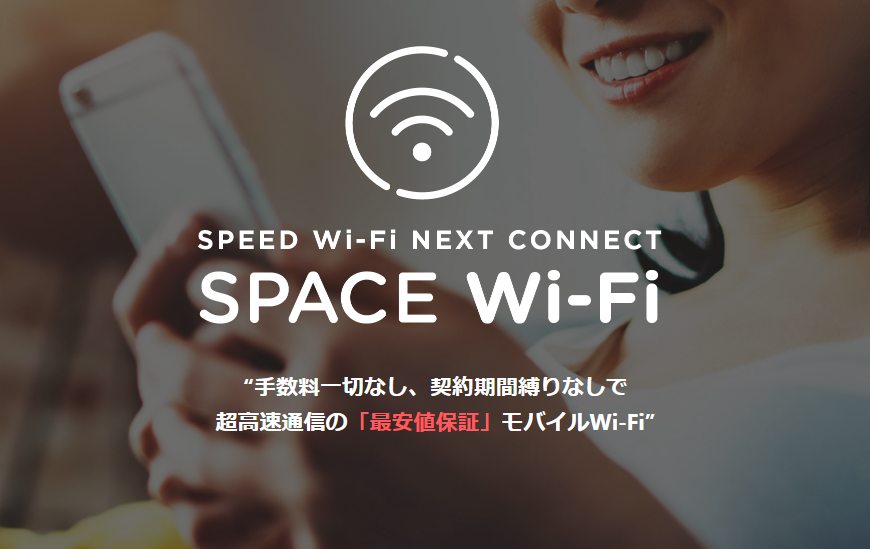 SPACE WiFiとは