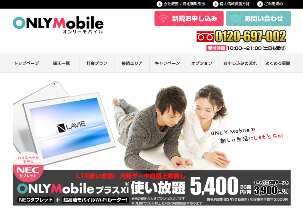 オンリーモバイル ONLY Mobile(オンリーモバイル)