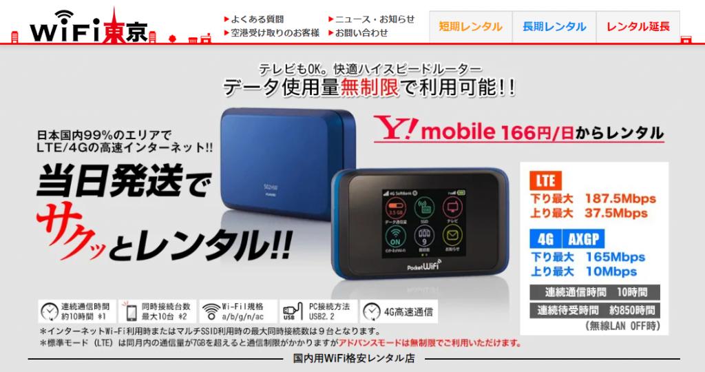 国内用の無制限PocketWi Fi格安レンタル店 166円 日 Wi Fi東京